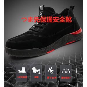安全靴 メンズ おしゃれ つま先保護  ケブラー中底 安全靴 レディース  作業靴 メンズ レディー...
