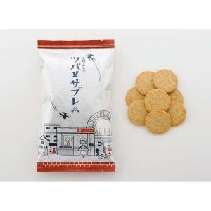 【大地のおやつ】ツバメサブレ 和サブレ 自然素材 無添加・無着色 こだわりサブレ kasamatsu