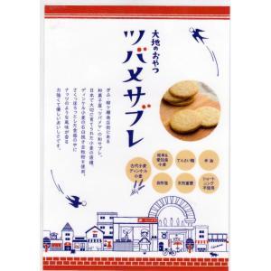 【大地のおやつ】ツバメサブレ 和サブレ 自然素材 無添加・無着色 こだわりサブレ kasamatsu 02