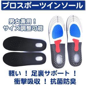インソール 衝撃吸収 中敷き メンズ レディース サイズ調整可能 かかと クッション 衝撃吸収インソール 男性 女性 スポーツ 靴ケア用品 kaseishop