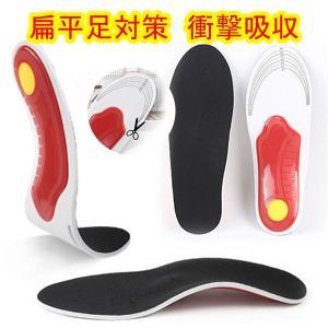 インソール 衝撃吸収 中敷き 偏平足対策 メンズ レディース サイズ調整可能 かかと クッション 衝撃吸収インソール スポーツ 靴ケア用品 消臭 通気性 立ち仕事 kaseishop