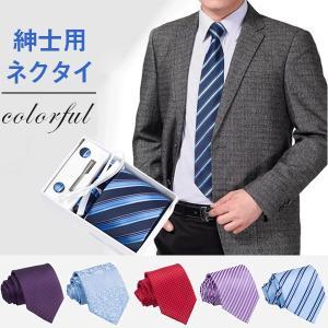 ネクタイ メンズ ネクタイセット ネクタイピン カフスボタン ポケットチーフ ストライプ  フォーマル 慶事 就活 ビジネス スーツ 紳士用 結婚式 父の日|kaseishop