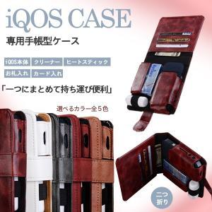 iQOS アイコス 専用 ケース カバー PU レザー ポーチ シンプル  iqosケース ホルダー 電子タバコ 手帳型 おしゃれ まとめて 収納 軽量型 kaseishop