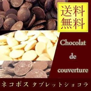 DM便送料無料 選べる4通りのクーベルチュールチョコレート300g