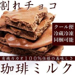 有機カカオのオーガニックフェアトレードチョコレートを使用した割れチョコに香ばしい食感とほろ苦い香り溢...