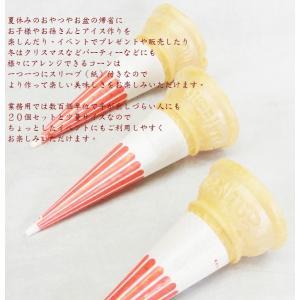 お好きなアイスでお店の味! ソフトクリームコーン20個セット 業務用 祭事 文化祭|kashi-hanamomo