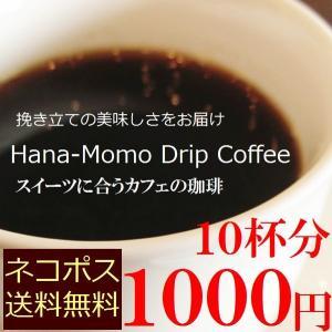 元カフェ華もも時代のデザートセットと共に提供していたコーヒーをご家庭で楽しめるドリップコーヒーパック...