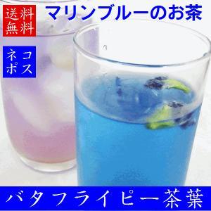 日本でも美容健康からインスタ映えするグラデーションドリンクとして見た目が綺麗なアクアブルーのお茶の取...