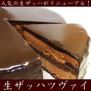 グルテンフリー濃厚チョコレートケーキ・生ザッハツバイ 15c...
