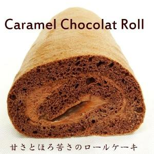華ももから今までになかったチョコレートを楽しめるロールケーキが誕生!  ふんわり焼き上げたカカオジュ...