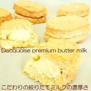 訳あり極上ミルク感溢れるダックワーズプレミアムバターミルク16個 箱無し お中元
