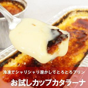 お試し訳ありアイス焼きプリンカタラーナカップサイズ クリスマス お歳暮 アイスプリン|kashi-hanamomo