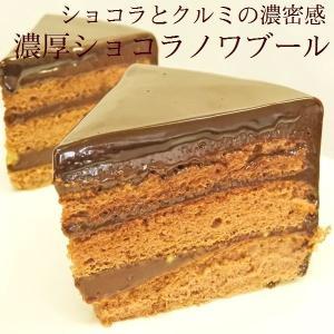 濃厚チョコレートのショコラノワブール15cm チョコレート ケーキ バレンタイン ホワイトデー