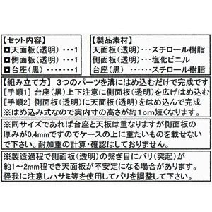 透明フィギュアケース No.59 横長 横幅50cm×奥行32cm×高さ35cm 503235 プラスチック 組立式 ディスプレイケース 受注後製作商品|kashibako|04