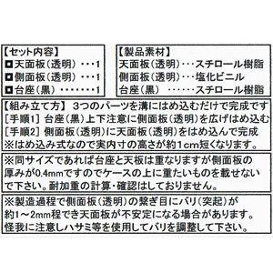 透明フィギュアケース No.61 横長 横幅50cm×奥行32cm×高さ50cm 503250 プラスチック 組立式 ディスプレイケース 受注後製作商品|kashibako|04