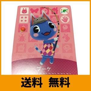 どうぶつの森 amiibo フェスティバル カード ブーケ 特典