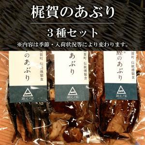 梶賀のあぶり 3種セット 網元ノ家 三重県尾鷲市梶賀町伝統燻製食|kashiko