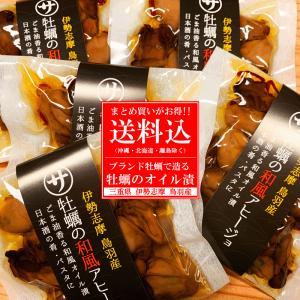 牡蠣のオイル漬け  まとめ買い 胡麻油仕立て 牡蠣の和風アヒージョ 伊勢志摩鳥羽産  85g×5袋 マルサ商店 【送料込(一部除く)】 |kashiko
