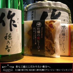 人気の三重の日本酒『作 穂乃智』720ml × 牡蠣のアヒージョ&和ヒージョ【三重のマリアージュセット】 |kashiko