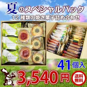 夏のスペシャルパック 41個入 / 送料無料 焼き菓子 中元 ギフト クッキー タルト ポイント 消化|kashikobo
