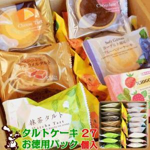 タルトケーキお徳用パック 27個入 / 送料無料 焼き菓子 中元 ギフト クッキー タルト ポイント 消化|kashikobo