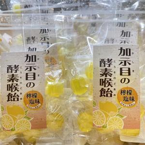 加示目の酵素喉飴(透明袋) 檸檬塩味 レモンしお味 京都の老舗飴屋さんがつくったオリジナル飴ちゃん|kashimanokouso