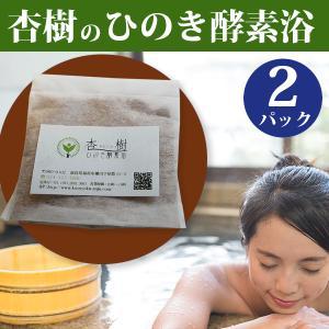 お試し400円!杏樹のひのき酵素浴 2袋|kashimanokouso