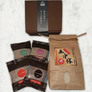 贈答用Bセット|おうちde檜酵素&無洗米の金字塔米1kgのギフト商品|kashimanokouso
