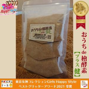 おうちde檜酵素+(プラス)健 1袋3包入り からだに良いとされる20種類の天然材料配合。より健康に!|kashimanokouso