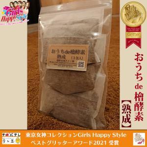 おうちde檜酵素 熟成 1袋3包入り 熟成された濃い酵素!檜の香りも色も深く濃い☆極上のリラックスタイムのひとときを!! kashimanokouso