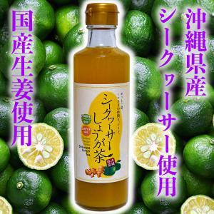 シークヮーサーしょうが茶 330g 沖縄県産シークヮーサー&国産生姜使用|kashimanokouso