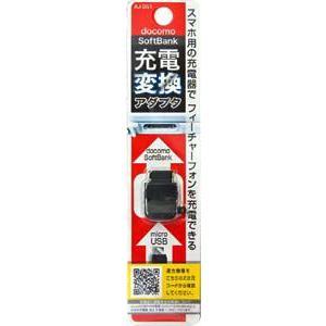 充電変換アダプタ(microUSB→docomo)(AJ351)|kashimura