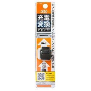 充電変換アダプタ(microUSB→au)(AJ352)|kashimura