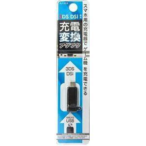 充電変換アダプタ(microUSB→3DS/Dsi)(AJ353)|kashimura