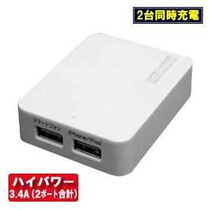 ハイパワー3.4A!AC充電器【USB×2ポート】(AJ-402) kashimura