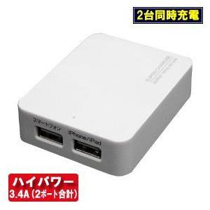 3.4A!AC充電器【USB×2ポート】(AJ-402)|kashimura