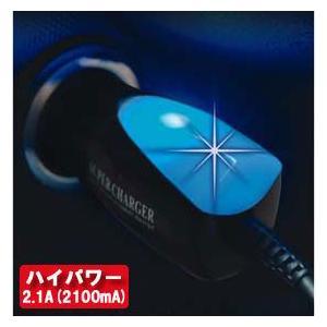 DC充電器 2.1A ブルーLED【microUSB】(AJ-417) kashimura