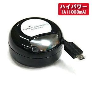 海外でも使える!AC充電器リール式1A ブラック【microUSB】(AJ-483)|kashimura
