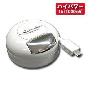 海外でも使える!AC充電器リール式1A ホワイト【microUSB】(AJ-484) kashimura