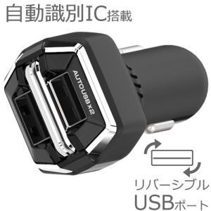 合計最大2.4A出力 リバーシブルUSB×2ポートDC充電器(AJ556)|kashimura
