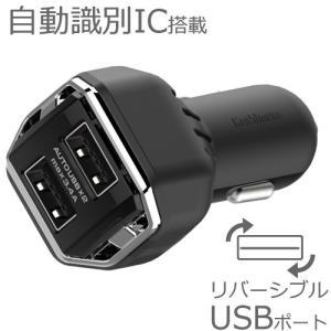 合計最大3.4A出力 リバーシブルUSB×2ポートDC充電器(AJ557)|kashimura