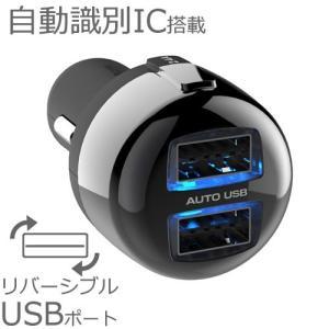 合計最大4.8A出力 リバーシブルUSB×2ポート DC充電器(AJ558)|kashimura