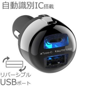 合計最大5.4A出力 リバーシブルUSB/Type-C 2ポート DC充電器(AJ559)|kashimura