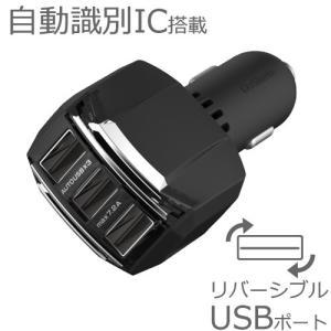 合計最大7.2A出力 リバーシブルUSB×3ポートDC充電器(AJ560)|kashimura