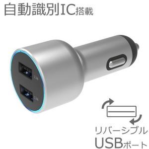 合計最大4.8A出力 リバーシブルUSB×2ポート アルミ製DC充電器(AJ561)|kashimura
