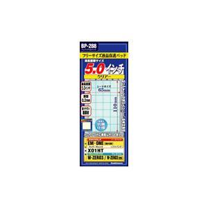 フリーサイズ液晶保護パッド5.0インチ(BP-288)|kashimura