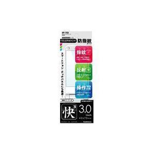 汎用液晶保護パッド3.0インチ防指紋(BP-750)|kashimura