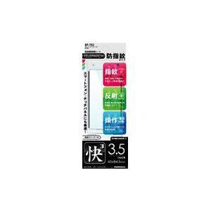 汎用液晶保護パッド3.5インチ防指紋(BP-752)|kashimura