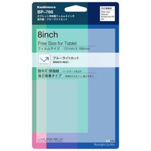 タブレット用保護フィルム8インチ 紫外線・ブルーライトカット(BP-766)|kashimura