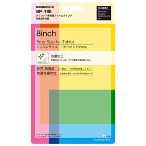タブレット用保護フィルム8インチ 抗菌&防指紋(BP-768)|kashimura